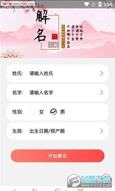 玖安取名起名软件app2020官方版1.0.1截图2