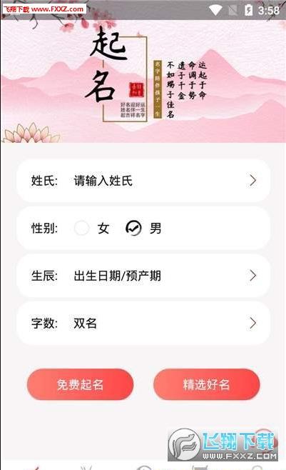 玖安取名起名软件app2020官方版1.0.1截图1