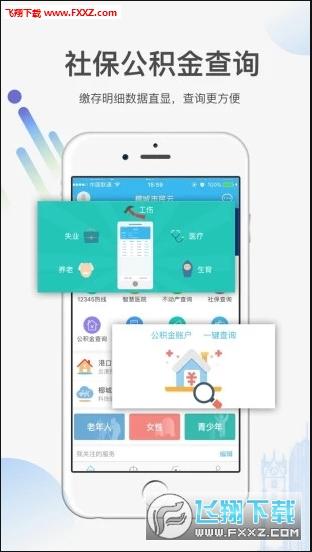 椰城市民云预约口罩app官方最新版2.8.0截图0
