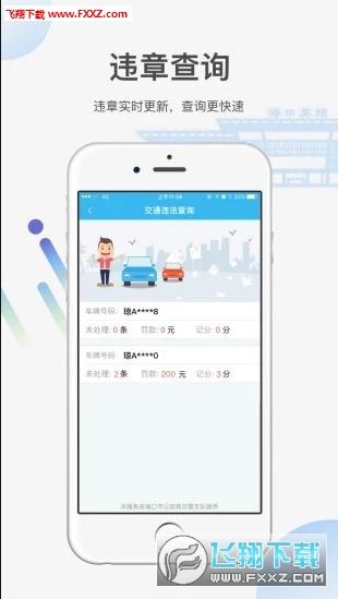 椰城市民云预约口罩app官方最新版2.8.0截图1