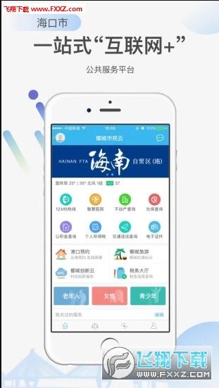 椰城市民云预约口罩app官方最新版2.8.0截图2