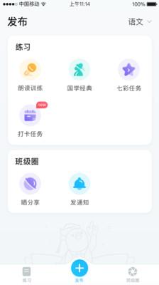 畅言晓学教师版appv2.9.0截图1