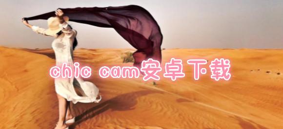 chic cam安卓下载