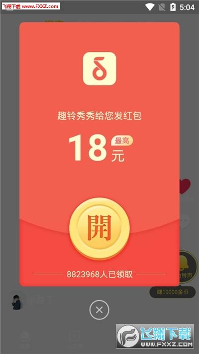 趣铃秀秀app官方安卓版1.0.0截图1