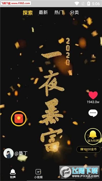 趣铃秀秀app官方安卓版1.0.0截图2