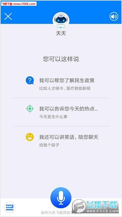 广电云课堂app官方版v2.6.0截图1