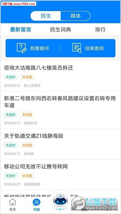 广电云课堂app官方版v2.6.0截图2