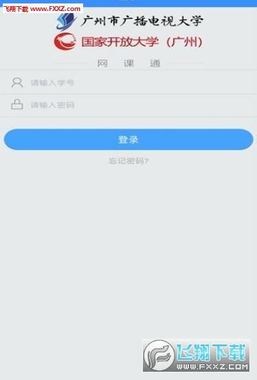 网课通app官方版1.0.22截图1