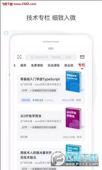 好慕课app停课不停学安卓版1.1.4截图0
