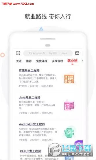 好慕课app停课不停学安卓版1.1.4截图2