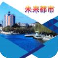 未来都市app正式版首码2.8.9