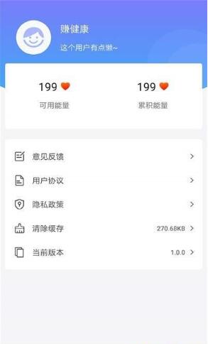 喝水赚钱app安卓最新版1.0.0截图1