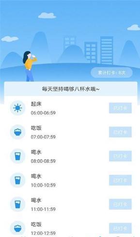 喝水赚钱app安卓最新版1.0.0截图2