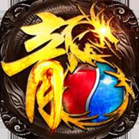 屠龙超变单职业传奇版101.0.0