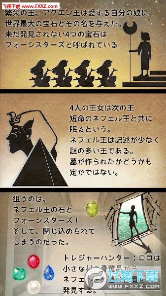 逃脱游戏四姐妹不灭的宝石中文版截图2