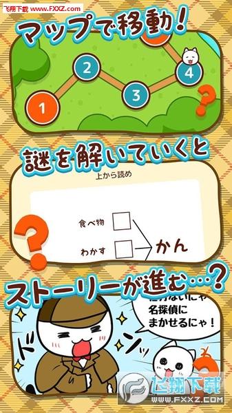 解谜白猫侦探事务所中文版v1.03截图0
