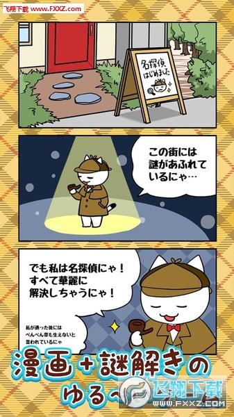 解谜白猫侦探事务所中文版v1.03截图2
