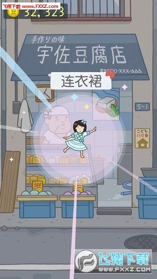 豆腐钕孩游戏免费玩v1.0.1截图0
