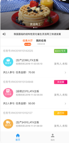 蜜蜂闲工app官方安卓版1.0.0截图1