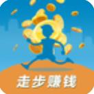 走步赚钱app最新版・1.0.0