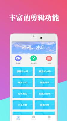 爱编辑视频剪辑appv20.03.25.1截图0
