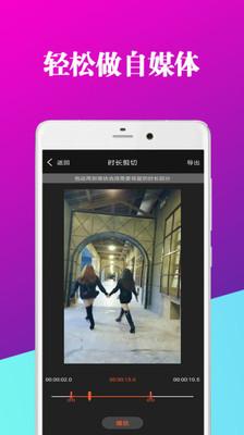爱编辑视频剪辑appv20.03.25.1截图1