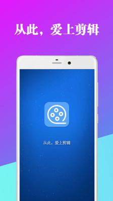 爱编辑视频剪辑app