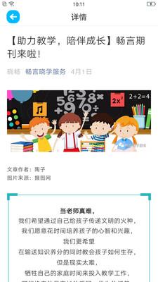畅言晓学ios苹果版2.5.0截图2