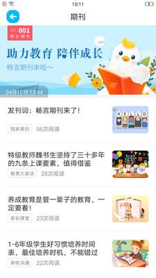 畅言晓学ios苹果版2.5.0截图1