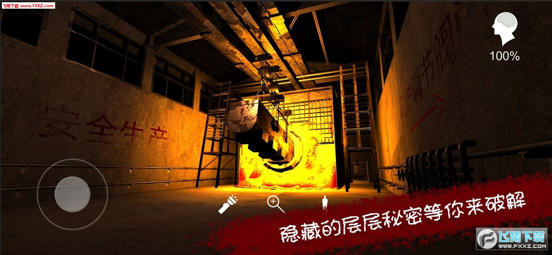 王爱国畅玩版v1.0.4截图1