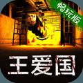 王爱国畅玩版v1.0.4