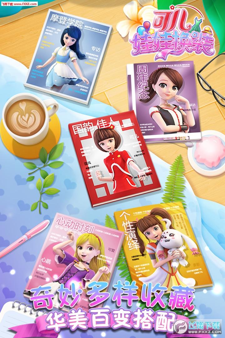 可儿娃娃换装游戏内购破解版1.0截图2