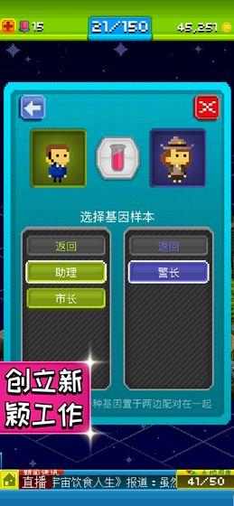 宇宙小镇中文版v3.0截图0