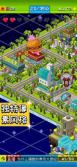 宇宙小镇中文版v3.0截图1