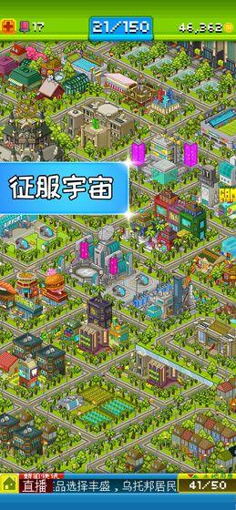 宇宙小镇中文版v3.0截图2
