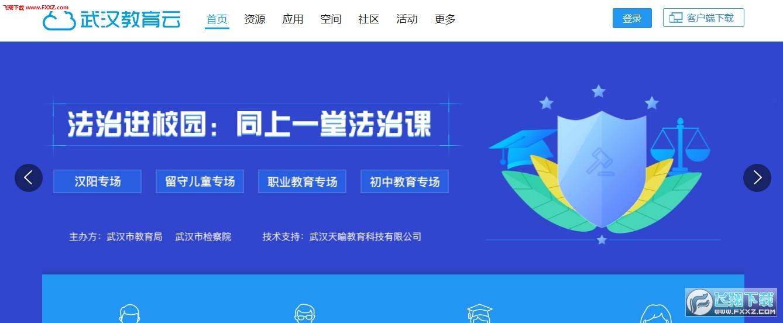 唯一未来教育app官网版1.0截图1