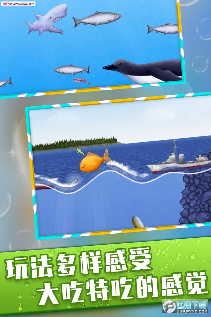 美味深蓝鲨鱼版中文版2.0.1截图0