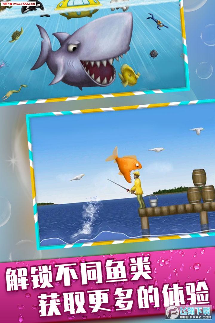 美味深蓝鲨鱼版中文版2.0.1截图1