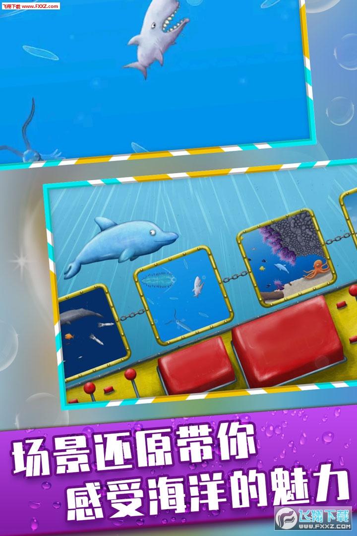 美味深蓝鲨鱼版中文版2.0.1截图2