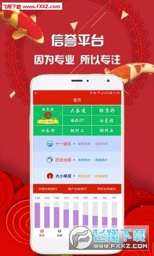 2020精选蓝月亮5肖赚百万4944官方appv1.0截图2