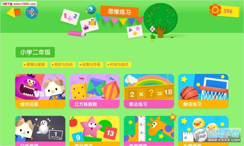 优学猫数学app官网版v2.9.0截图1