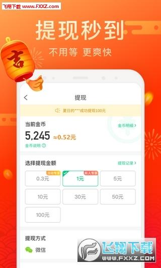 闪电清理大师赚零花钱app最新版1.0.0截图1