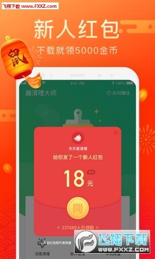 闪电清理大师赚零花钱app最新版1.0.0截图2