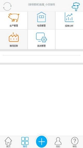 旺旺的养猪场养殖赚钱安卓版v1.0.0截图2