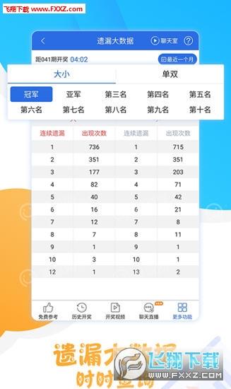 三字解平特一肖小白龙精选资料安卓版v1.0截图0