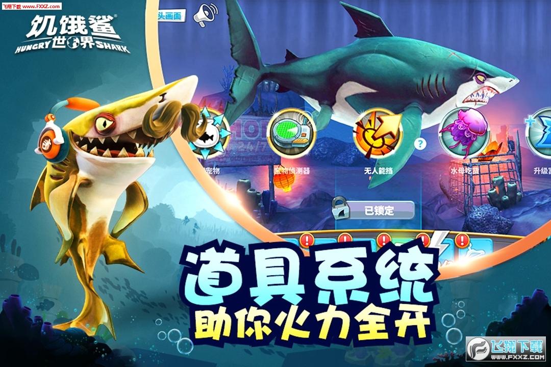 饥饿鲨世界2020最新版手游1.0截图0