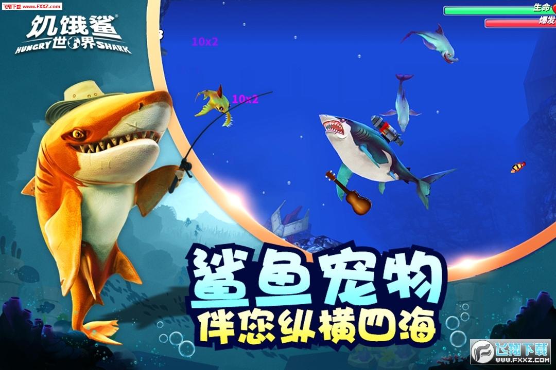 饥饿鲨世界2020最新版手游1.0截图1