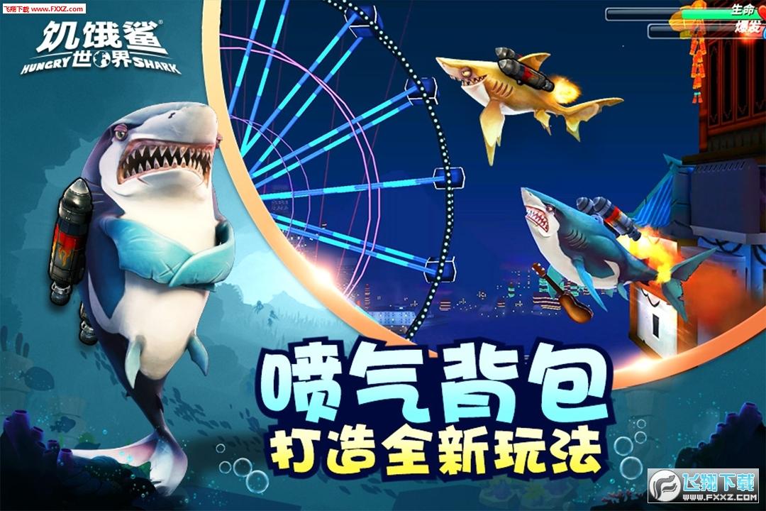 饥饿鲨世界2020最新版手游1.0截图2