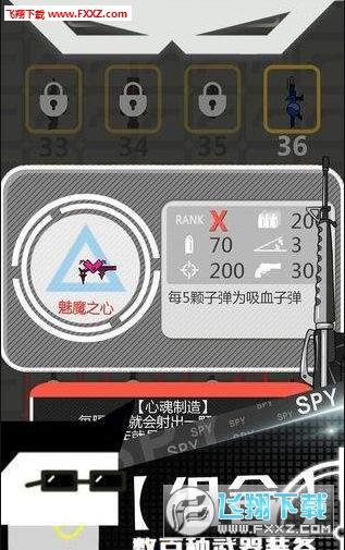 特工挑战官方热血版2.2.3截图2
