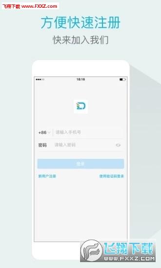 六度云办公app官方版v3.1.6截图2